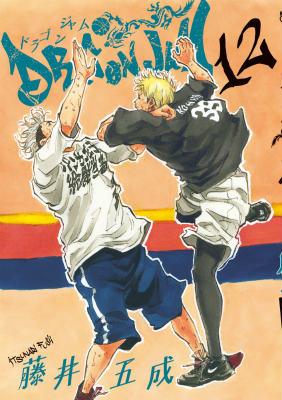 DRAGONJAM(12)(ビッグコミックス)[藤井五成]