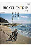 BICYCLE��TRIP��2016��