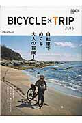BICYCLE��TRIP��2016��