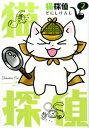 猫探偵(2)(完) (ブレイドコミックス) [ そにしけんじ ]