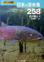 日本の淡水魚258 ポケット図鑑 [ 松沢陽士 ]...