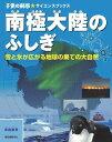 南極大陸のふしぎ 雪と氷が広がる地球の果ての大自然 (子供の科学・サイエンスブックス) [ 武田康男