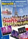 Japan Expo 15th Anniversary Berryz工房×℃-ute in He