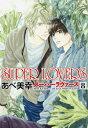SUPER LOVERS 第8巻 (あすかコミックスCL-DX) あべ 美幸