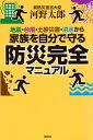 地震・台風・土砂災害・洪水から家族を自分で守る防災完全マニュアル [ 河野 太郎 ]