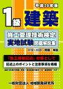 1級建築施工管理技術検定実地試験問題解説集(平成29年版) [ 地域開発研究所 ]