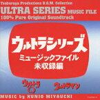 ウルトラシリーズ ミュージックファイル未収録編<ウルトラQ/ウルトラマン> [ (オリジナル・サウンドトラック) ]