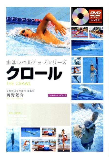 クロール [ 奥野景介 ]...:book:13955372
