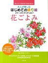 大人が楽しむはじめての塗り絵ファーストブック(vol.7) 色えんぴつや絵の具で気軽に描ける 花ごよみ