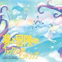 夢と冒険のファンタジー☆ヒットソング [ (キッズ) ]