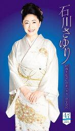 石川さゆり45周年記念CDボックス (5CD+DVD) [ 石川さゆり ]