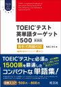 TOEICテスト英単語ターゲット1500 新装版 [ 松井こずえ ]
