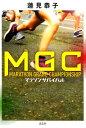 MGC マラソンサバイバル [ 蓮見恭子 ]...