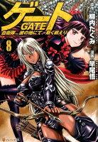 ゲート(8)