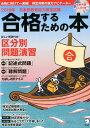 2019年 日本語教育能力検定試験 合格するための本