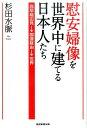 慰安婦像を世界中に建てる日本人たち [ 杉田水脈 ]