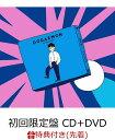 ドラえもん (初回限定盤 CD+DVD) [ 星野源 ]