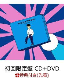ドラえもん (初回限定盤 CD+DVD) [ <strong>星野源</strong> ]