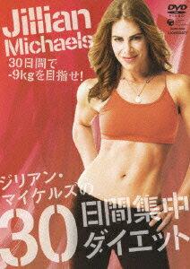 ジリアン・マイケルズの30日間集中ダイエット [ ジリアン・マイケルズ ]...:book:13191444