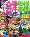 マップル会津・磐梯 喜多方・大内宿 (まっぷるマガジン)
