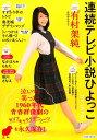 連続テレビ小説ひよっこファンブック (洋泉社MOOK)