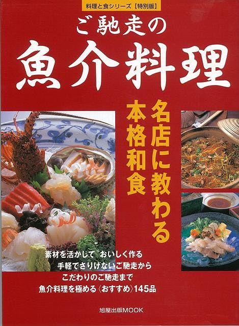 【バーゲン本】ご馳走の魚介料理ー料理と食・特別版 [ ムック版 ]...:book:13585800