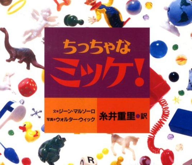 ちっちゃなミッケ! [ ジーン・マルゾーロ ]...:book:13437292