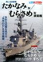 海上自衛隊「たかなみ」型/「むらさめ」型護衛艦 (イカロスMOOK)