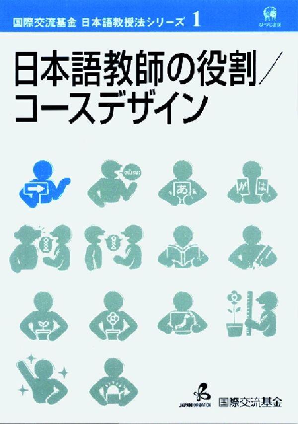 日本語教師の役割/コースデザイン (国際交流基金日本語教授法シリ-ズ) [ 国際交流基金 ]