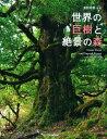 世界の巨樹と絶景の森 [ 濱野周泰 ]