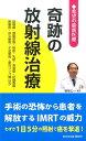 奇跡の放射線治療 [ 桜の花出版株式会社 ]