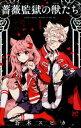 薔薇監獄の獣たち(1) (プリンセスコミックス プチプリ)