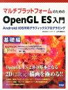 マルチプラットフォームのためのOpenGL ES入門(基礎編) Android/iOS対応グラフィックスプログラミ [ 山下武志 ]