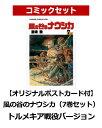 【オリジナルポストカード付】風の谷のナウシカ(7巻セット)