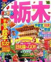 栃木('18) 宇都宮・日光・那須 (まっぷるマガジン)