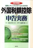 外国税額控除の申告実務改訂新版 [ 前原啓二 ]
