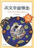 天文宇宙検定公式テキスト(3級 2013〜2014年)