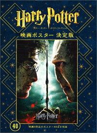 ハリー・ポッターポスターコレクション映画ポスター決定版