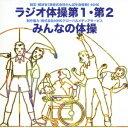 ラジオ体操 第1・第2/みんなの体操 [ (趣味/教養) ]