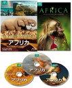 アフリカ BBCオリジナル完全版【Blu-ray】 [ (ドキュメンタリー) ]
