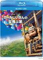 �����뤸������ζ����ֲ� �֥롼�쥤+DVD ���åȡ�Blu-ray�ۡ���Disneyzone��