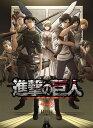 TVアニメ「進撃の巨人」 Season3 4(初回限定版)【Blu-ray】 梶裕貴