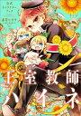王室教師ハイネ 公式キャラクターブック (Gファンタジーコミ...