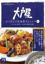 大戸屋 にっぽんの定食屋さんレシピ 最新版 (ヒットムック料...