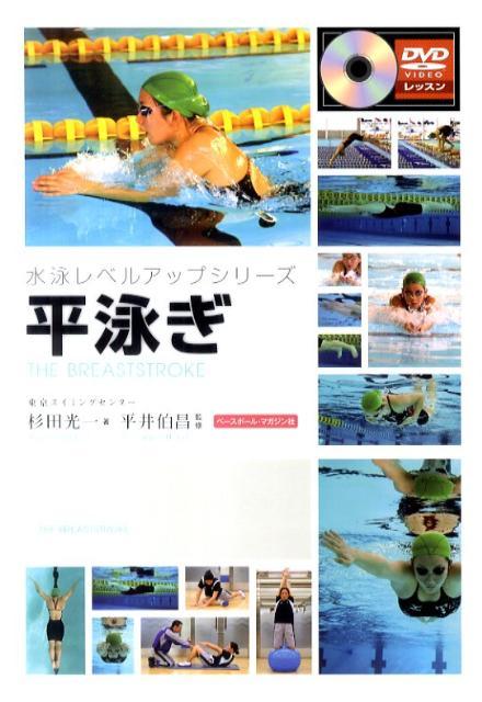 平泳ぎ (水泳レベルアップシリーズ) [ 杉田光一 ]...:book:14500224