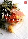 フレンチのきほん、完全レシピ 「ル・マンジュ・トゥー」谷昇のおいしい理由。 (一流シェフのお料理レッスン) [ 谷昇 ]