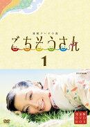 連続テレビ小説 ごちそうさん 完全版 DVDBOX I