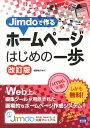 Jimdoで作るホームページはじめの一歩改訂版 [ 相澤裕介 ] - 楽天ブックス
