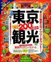 東京観光('18) (まっぷるマガジン)