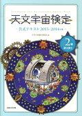 天文宇宙検定公式テキスト(2級 2013〜2014年)